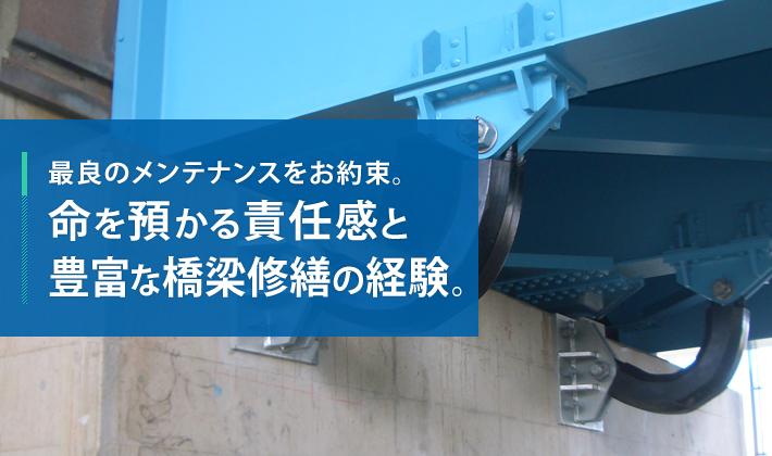 最良のメンテナンスをお約束。命を預かる責任感と豊富な橋梁修繕の経験。